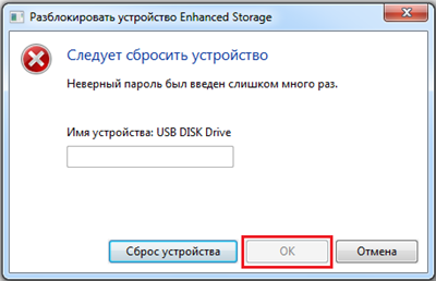 07 Enhanced Storage - reset settings