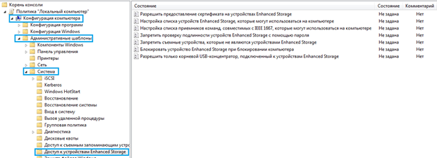 08 Enhanced Storage - group policies
